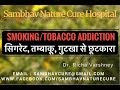 How to get rid of SMOKING cigarette/Chewing Tobacco ADDICTION Home Remedies Acupressure in hindi