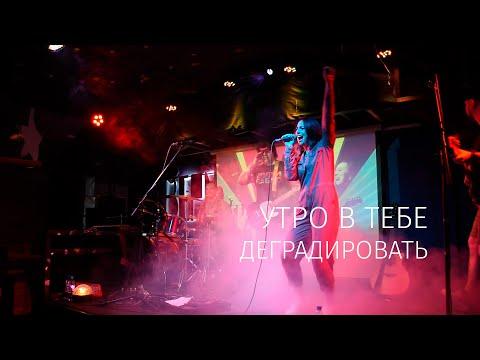Утро в тебе – Деградировать [Live 08/03/20]