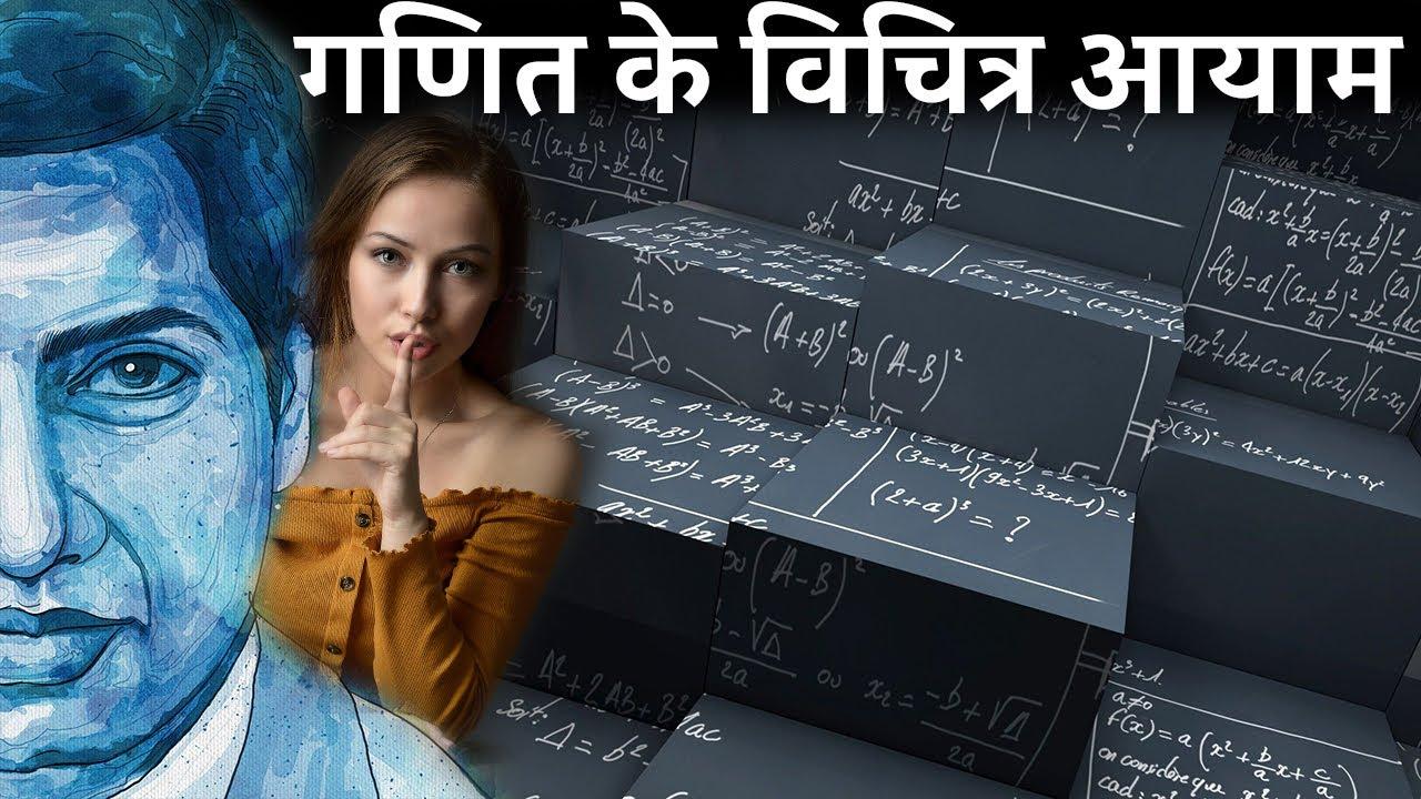 गणित के इन विचित्र आयामों को खुद Ramanujan भी नहीं जानते | 0th dimension of maths
