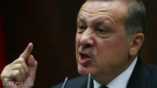 Газета Hurriyet: Эрдоган вводит войска, чтобы свергнуть Асада. Русский перевод