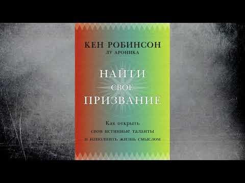 """Аудиокнига """"Найти свое призвание"""" Кен Робинсон"""