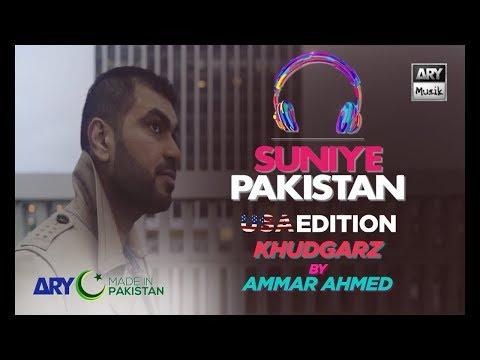 Khudgarz By Ammar Ahmed - Suniye Pakistan - ARY Musik