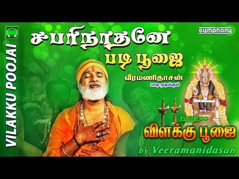 சபரி-நாதனே- -விளக்கு-பூஜை- -padi-poojai- -#10-vilakku-poojai