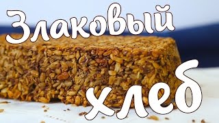 Злаковый хлеб с орехами и семенами. Полезный хлеб без муки, яиц и дрожжей! | Рецепт дня