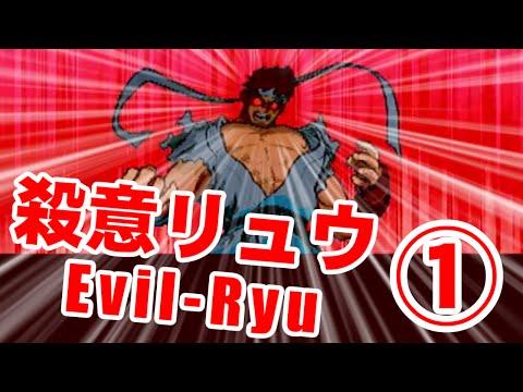 [1/2] 殺意の波動に目覚めたリュウ - STREET FIGHTER ZERO3 [GV-VCBOX,GV-SDREC]
