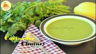 Coriander chutney| Green chutney for Kebab, Fries, Chat, Paratha | Hari chutney| Dhaniya Chutney