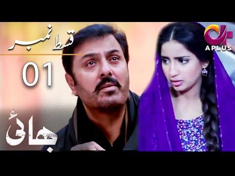 Bhai- Episode 1 | Aplus Drama,Noman Ijaz, Saboor Ali, Salman Shahid | C7A1O | Pakistani Drama