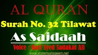 Al Quran Chapter 32 Surah Sajda Full Beautiful Tilawat By Qari Syed Sadakat Ali