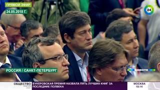 ПМЭФ-2018: Как должна измениться жизнь россиян и где взять деньги