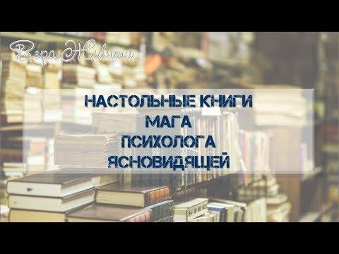 Книги по магии, для магов, эзотерика, саморазвитие ...