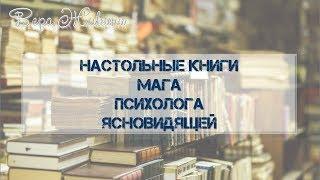 Книги по магии, для магов, эзотерика, саморазвитие, психология, ясновидение. Лучшие книги.