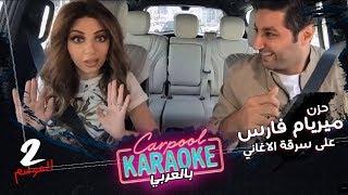 بالعربي Carpool Karaoke | حزن ميريام فارس على سرقة الاغاني والألحان - الموسم 2 - الحلقة 9