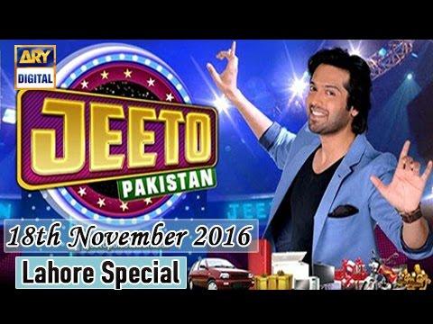 Jeeto Pakistan Lahore Special - 18th November 2016 - ARY Digital