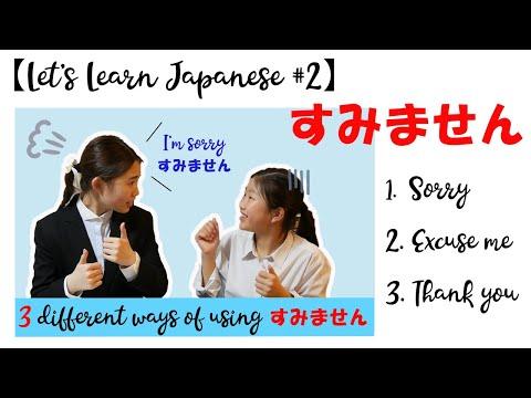 """Let S Learn Japanese 2 Á™ã¿ã¾ã›ã'"""" Sorry Excuse Me Thank You Youtube"""