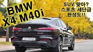 6기통 엔진을 기반으로 M카 못지않는 운전의 즐거움을 제공하는 X4 M40i! 커다란 SUV와 달리기를 선호하는 소비자를 동시에 만족시킬 수 있을까? SUV가 지닌 장점 ...