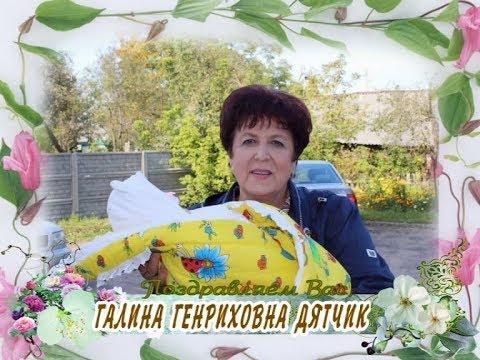 С юбилеем Вас, Галина Дятчик!