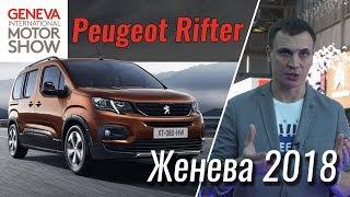 Кросс-Вэн Peugeot Rifter 4x4. Женева 2018