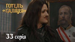 Отель Галиция - сезон 2 серия 33 - комедийный сериал HD