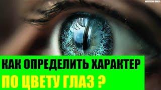 Как определить характер человека по цвету глаз?