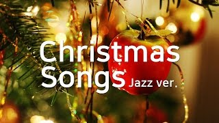 1 HOUR  크리스마스 캐롤(재즈 버전) 모음ㅣ겨울 카페 음악 BGMㅣChristmas Songs Carol(Jazz ver.) Collection