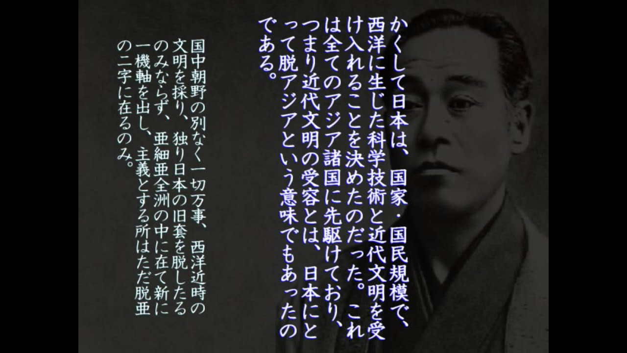 福沢 諭吉 脱 亜 論 現代 語 訳
