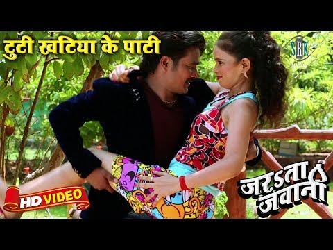 """Tuti Khatiya Ke Paati   Bhojpuri Hit Song   Purshottam Singh """"Lahri"""", Priyanka Singh"""