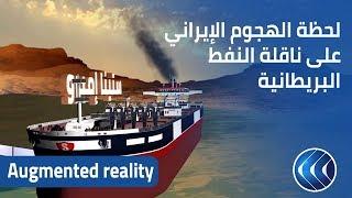 بتقنية الواقع المعزز.. شاهد الهجوم الإيراني على ناقلة النفط البريطانية
