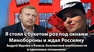 Андрей Ищенко о любви к Россияне, переговорах с Бэнкси, геях и министре культуры