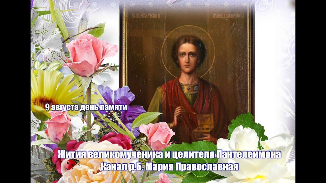 Жития великомученика и целителя Пантелеимона