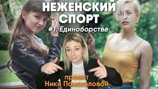НеЖЕНСКИЙ спорт #1. Татьяна Богомолова и Галина Горпинко — Единоборства