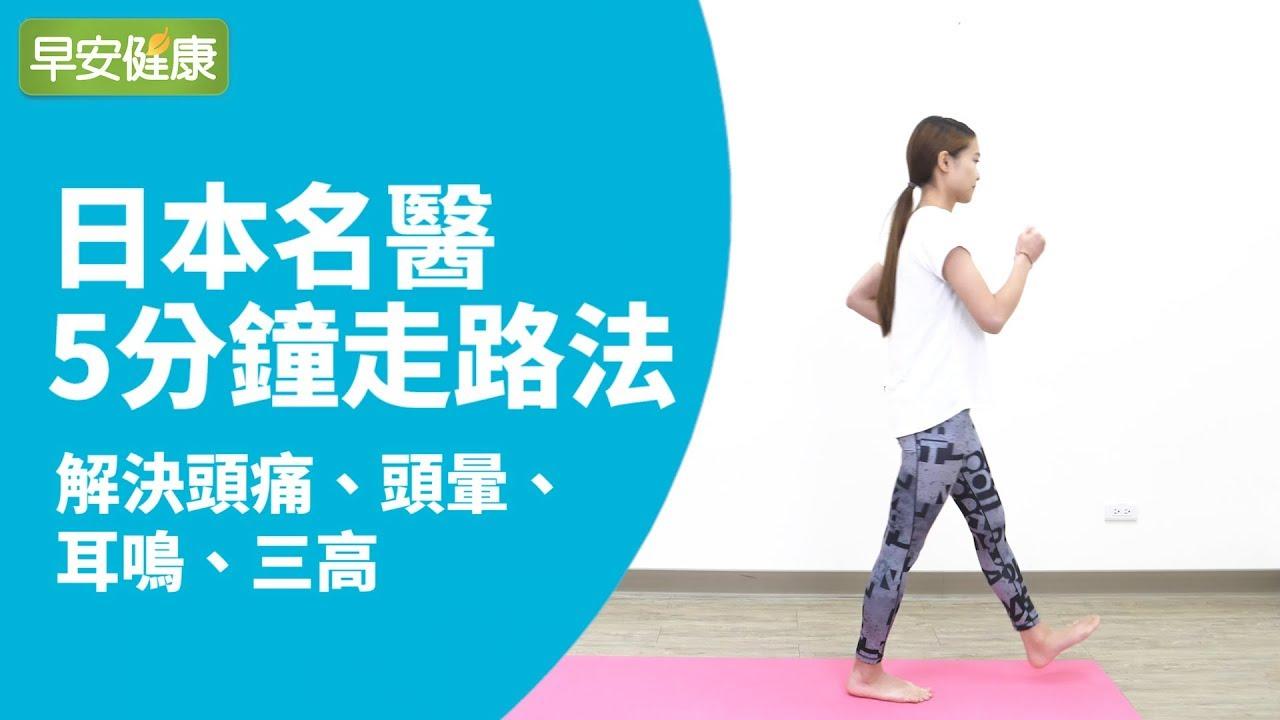 日本名醫5分鐘走路法,通常病患聽見持續高頻(例如:蟬叫聲)或低頻(例如:機器轉動聲)聲音。還有一種耳鳴是聽到血管搏動聲音(頻率和心跳一樣,三高【早安健康】 - YouTube