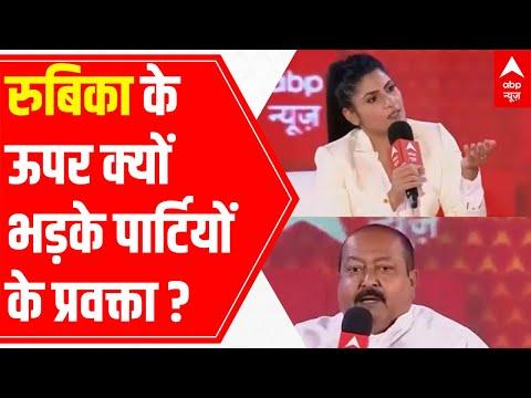 Muslim Factor in UP: Heated spat b/w Rubika & leaders of BJP, Cong, SP, BSP & AIMIM | शिखर सम्मेलन