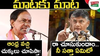 CM Chandrababu Naidu Vs KCR | Chandrababu Naidu and KCR Mataku Mata | Tollywood Nagar