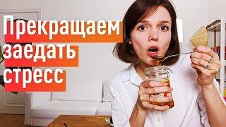 Эмоциональное переедание: худей без диет навсегда!