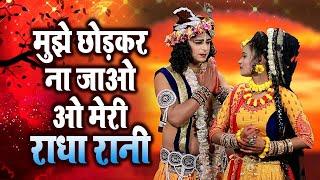 श्याम सहन नहीं कर पाये राधा के जुदाई का दर्द - मुझे छोड़कर ना जाओ ओ मेरी राधा रानी - Shyam Bhajan