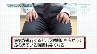 福島ドクターズTV「パーキンソン病」