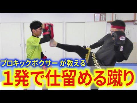 【プロキックボクサーが教える】ハイキックが蹴れなくても一発で仕留めれる蹴りを教えます!