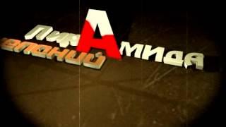 Пирамида желаний, Лев Новоженов, промо ролик