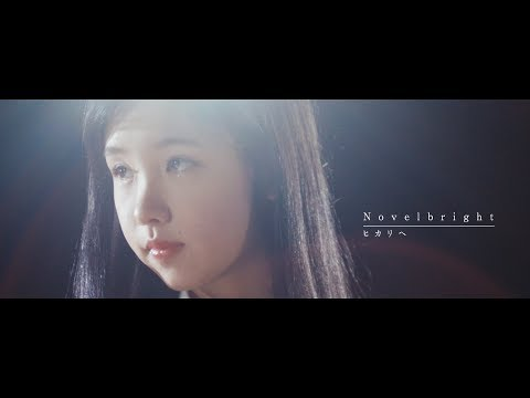 Novelbright - ヒカリへ [Official Music Video]