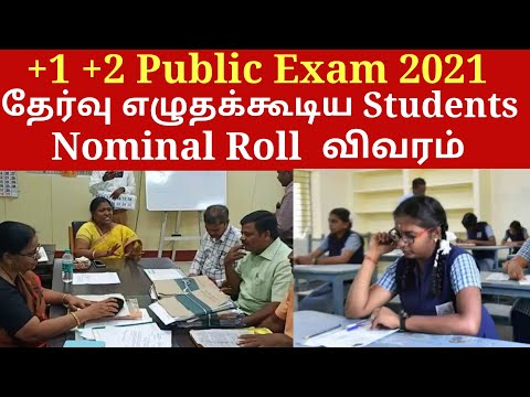 TN +1 +2 PUBLIC EXAMINATION 2021 STUDENTS NOMINAL ROLL COLLECT UPDATE LATEST  STATE BOARD EXAM 2021