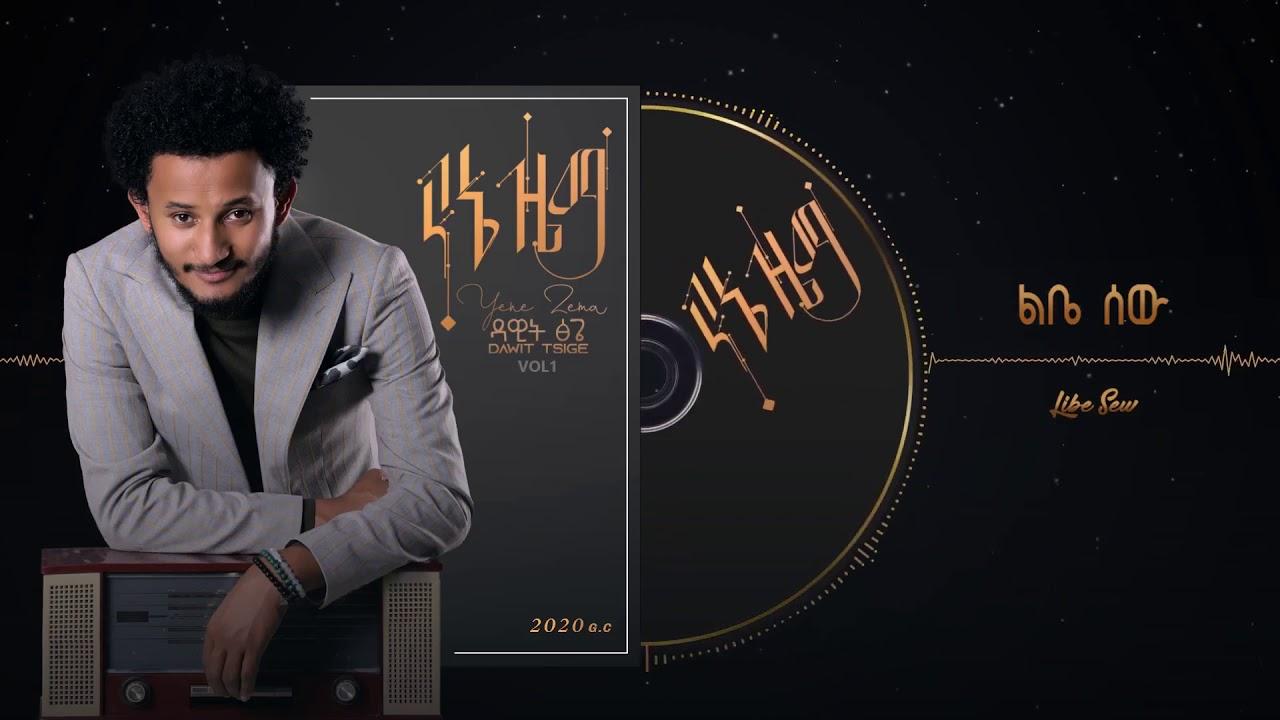 Dawit Tsige - Libe Sew   ልቤ ሰው - New Ethiopian Music 2020 (Official Audio)