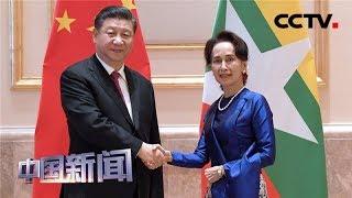 [中国新闻] 习近平会见缅甸国务资政昂山素季 | CCTV中文国际