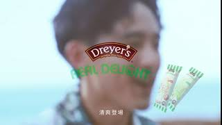 【白桃口味 清爽登場】全新DREYER'S REAL DELIGHT™雪葩條系列 – 夏日REAL FREE之選