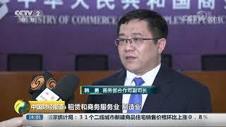 [中国财经报道]商务部:上半年我国对外投资3468亿元保持平稳发展  CCTV财经
