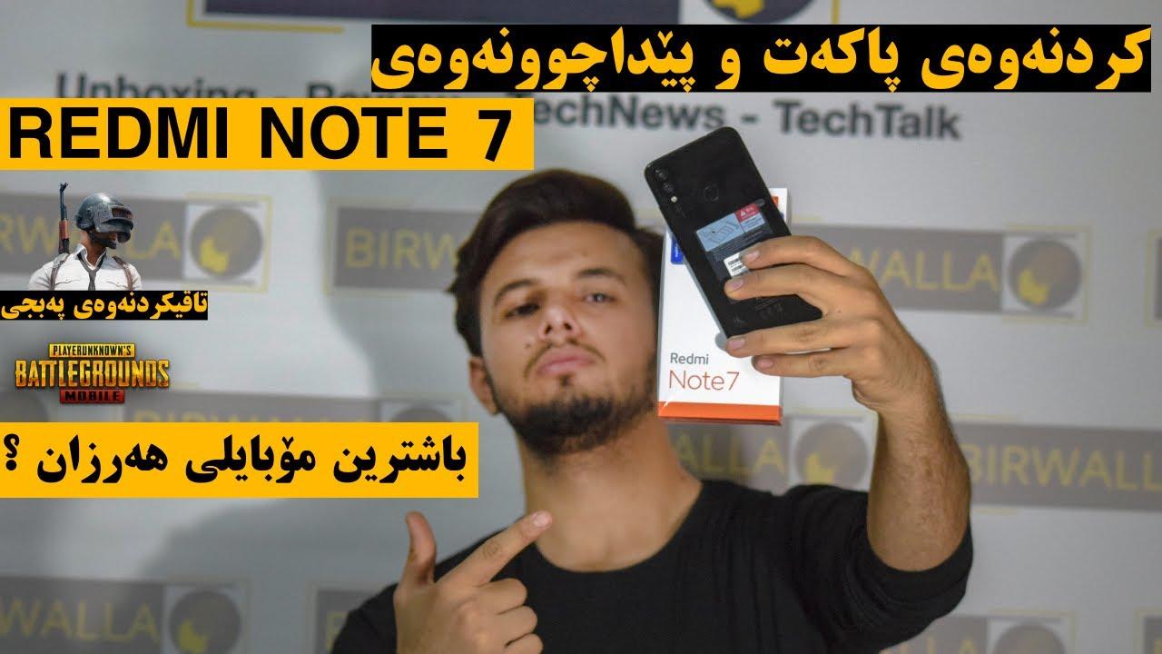 Redmi Note 7 |  کردنەوەی پاکەت و پێداچوونەوەی