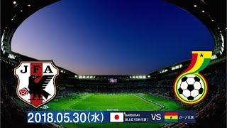 JAPAN VS. GHANA | 2018.05.30 | KIRIN CUP 2018