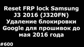 Reset FRP lock Samsung J3 2016 J320FN. Удаление блокировки Google для прошивок до мая 2016 года(, 2017-02-05T09:22:23.000Z)