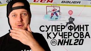 NHL 20 НОВЫЙ ФИНТ - НЕВЕРОЯТНЫЙ БУЛЛИТ КУЧЕРОВА - ТОП 5 ГОЛОВ