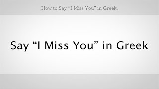 """How to Say """"I Miss You"""" in Greek 
