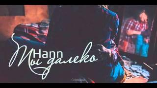 Hann  – Ты далеко